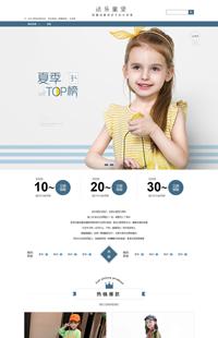A-431-2迷乐童堡-童装、母婴、儿童玩具等行业通用旺铺专业版