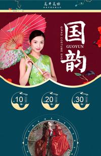A-489-0汉服文化 国韵传承-中国风服饰、鞋子、配饰、饰品类行业专用旺铺专业版模板