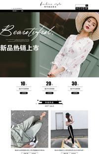 A-492-0预见你的美-网红风韩系女装行业专用旺铺专业版模板
