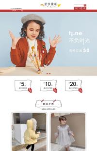 A-493-0星梦童年-童装、母婴、儿童玩具等行业通用旺铺专业版