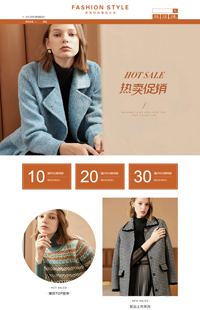 A-501-0转角遇见冬-欧美甜美风女装行业专用旺铺专业版模板