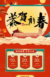 A-504-0恭贺新春 牛年大吉-年货节、年底大促、新春节日专题专用全行业通用模板
