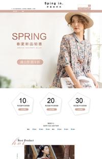 A-513-0新姿如春-文艺女装类等女装行业专用旺铺专业版模板