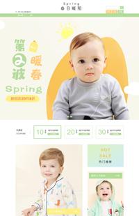 A-519-0春日暖阳-童装、母婴、儿童玩具等行业通用旺铺专业版
