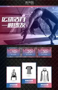A-524-0运动活力 一触即发-瑜伽服、户外运动、健身等行业专用旺铺专业版模板