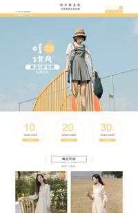 A-529-0每一天都来点阳光-日系女装类等女装行业专用旺铺专业版模板