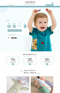 A-532-0 萌新主义 嗨购一夏-母婴、儿童玩具等行业通用旺铺专业版
