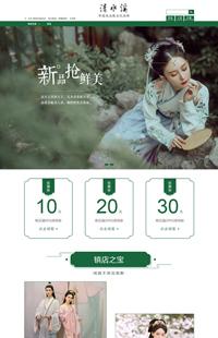 A-533-0美好心情 绽放初夏-中国风服饰、鞋子、配饰、饰品类行业专用旺铺专业