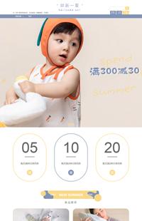 A-538-0焕新一夏-童装、母婴、儿童玩具等行业通用旺铺专业版