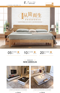 A-543-0从简而生 舒适生活-家居生活行业通用旺铺专业版模板