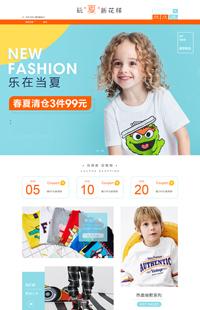 A-546-0玩夏新花样-童装、母婴、儿童玩具等行业通用旺铺专业版