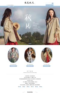 A-548-0遇见早秋-文艺女装类等女装行业专用旺铺专业版模板