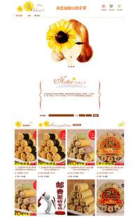 A-2-3小而美-基础版黄色化妆美容 饰品珠宝 食品类店铺模板
