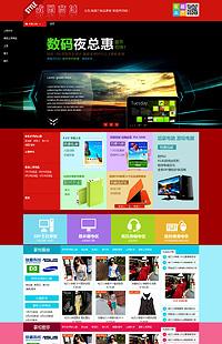 A-12-2数码商城-多彩电脑 数码产品 手机类 电脑科技 懒人全屏轮播