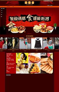 A-13-1古典风-红色食品类、古典玉器类店铺模板