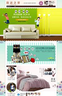 A-25-4深色古典文艺家居、摆件、厨卫用品、创意礼品类店铺模板