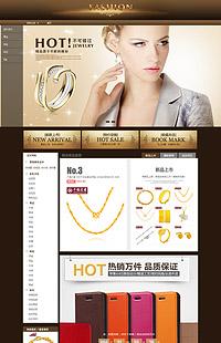 A-45-4华时尚 饰品珠宝钟表箱包