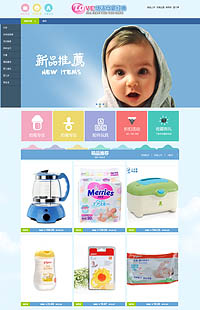 A-56-5多彩--母婴用品、童装店、玩具店专用旺铺模板