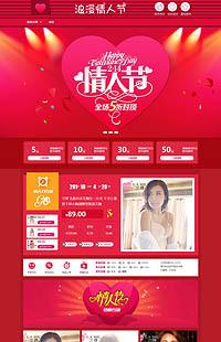 A-58-12.14-情人节:全行业通用情人节旺铺专业版模板