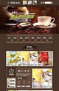 A-61-1咖啡的浪漫与激情、美食专用旺铺专业版模板