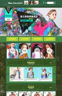 A-65-2田园-女人店、化妆健美、服饰配件专用专业版旺铺模板