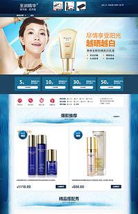 A-70-3深海精华-化妆、美容行业旺铺专业版模板