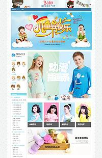 A-72-9可爱童装、母婴类行业专用旺铺专业版模板