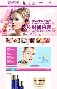 A-97-1今年二十,明年十八-化妆健美行业通用旺铺专业版模板
