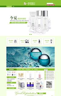 A-99-3绿野仙踪:化妆品类行业专用旺铺专业版模板