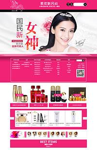 A-102-1粉色世界-化妆品类行业专用旺铺专业版模板