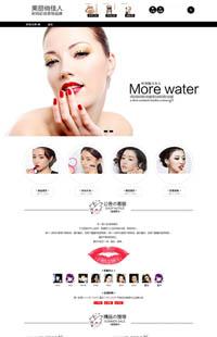 A-110-5时尚物语·扮靓自己-化妆健美行业通用旺铺专业版模板