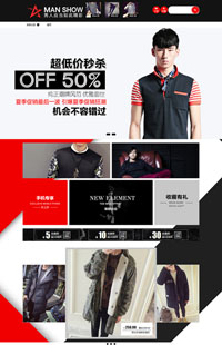 A-113-3酷黑时尚:男装类、男士类行业专用旺铺专业版模板