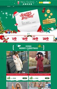 A-113-4圣诞节、元旦狂欢活动专题专用全行业通用旺铺模板