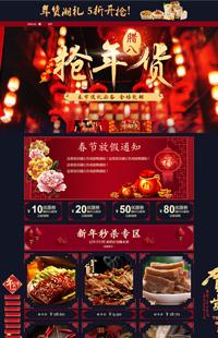 A-115-2金犬贺喜-年货节、春节全行业通用专用旺铺专业版模板