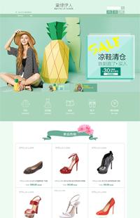 A-146-2黛绿伊人馆-女装、女鞋、化妆美容类行业专用旺铺专业版模板
