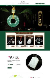 A-152-4简约不凡之美-饰品珠宝行业通用旺铺专业版模板