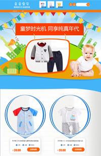 A-160-4童梦时光机-童装、奶粉、玩具、母婴类行业通用旺铺专业版模板