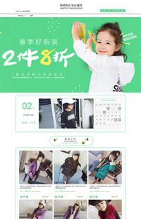 A-163-5简单阳光 快乐童年-童装、母婴、儿童玩具行业通用旺铺专业版模板