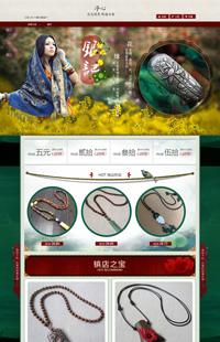 A-167-5流光随影 随遇而安-饰品珠宝、茶叶等行业通用旺铺专业版模板