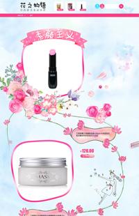 A-165-2一花一世界-化妆美容类行业专用旺铺专业版模板
