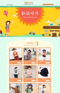 A-168-1潮童风向标-童装、母婴、儿童玩具等行业通用旺铺专业版模板