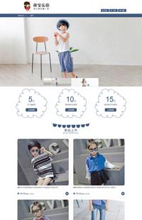 A-170-1快乐童年,健康成长-母婴、儿童玩具、童装等行业通用旺铺专业版模板
