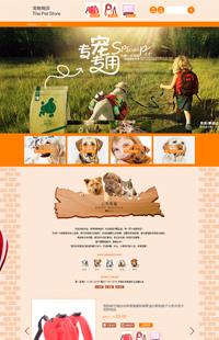 A-169-4每天珍爱多一点-宠物用品行业专用旺铺专业版模板