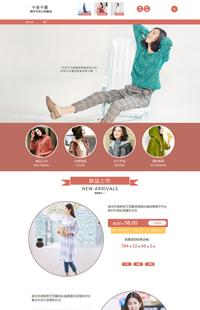A-171-1冬日恋歌-女装、鞋包类行业通用旺铺专业版模板