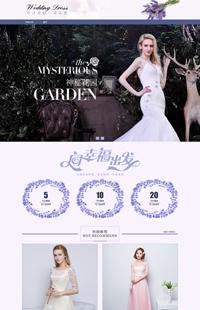 A-174-2紫色诱惑-婚礼礼服、饰品珠宝、女装行业专用旺铺专业版模板