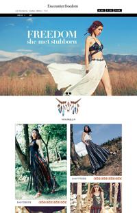 A-174-4邂逅自由-波西米亚风女装行业旺铺专业版模板