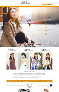A-174-5秋の告白-女装服装行业通用旺铺专业版模板