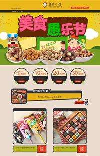 A-181-5纯正口味 异域情调-食品行业通用旺铺专业版模板