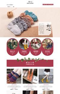 A-191-4棉质本心 至纯至朴-文艺风棉袜、生活用品类行业专用旺铺专业版模板