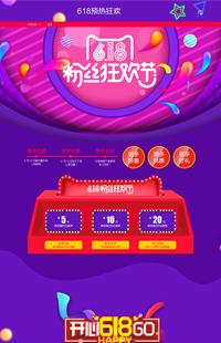 A-197-3618钜惠狂欢-节日庆典全行业通用旺铺专业版模板
